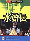 The Water Margin - Vol. 12 [1976] [DVD]