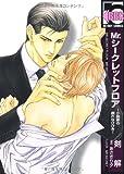 Mr.シークレットフロア~小説家の戯れなひびき (ビーボーイコミックス)