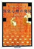 異常心理の発見 (ちくま学芸文庫)