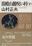 湯殿山麓呪い村〈下〉 (角川文庫―リバイバルコレクション)(原作)