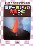 世界一おいしい火山の本—チョコやココアで噴火実験 (自然とともに)