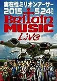 実在性ミリオンアーサー 2015.5.24 Britain Music Live [DVD]