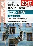 ベストセレクションセンター試験政治・経済重要問題集 2017年入試