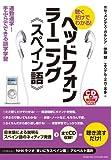 """ヘッドフォンラーニング""""スペイン語""""―聴くだけでわかる! (CDブック)"""
