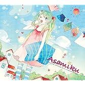 ASAMIKU (デジパック仕様)