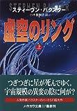 虚空のリング〈上〉 (ハヤカワ文庫SF)