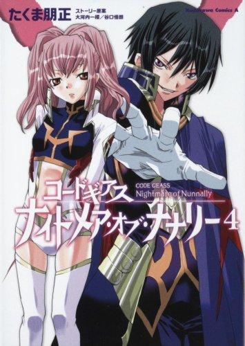 コードギアス ナイトメア・オブ・ナナリー (4) (角川コミックス・エース 175-4)