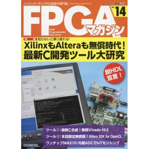 FPGAマガジン No.14