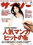サイゾー 2008年 11月号 [雑誌]