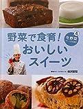 冬野菜のお菓子 (野菜で食育!おいしいスイーツ4)