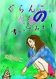 ぐらんこ。弍杏の書いてみた! <たけのこ> (ららさあ文庫)