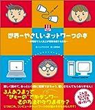 世界一やさしいネットワークの本 糸電話で3人以上が同時会話する方法 (Supermarket books)