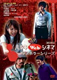 ハルキWebシネマネオホラーシリーズ vol.1 [DVD]