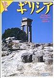 世界歴史の旅 ギリシア (世界歴史の旅)