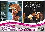 慕情 + めぐり逢い (初回限定生産) [DVD]