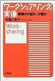 ワークシェアリングの実像―雇用の分配か、分断か