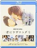 君にラヴソングを [Blu-ray] -