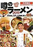 噂のラーメン〈2011〉―首都圏版(東京・神奈川・埼玉・千葉)