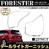 フォレスター 4代目 SJ系 i/XTシリーズ メッキ テールライト ガーニッシュ FJ2956