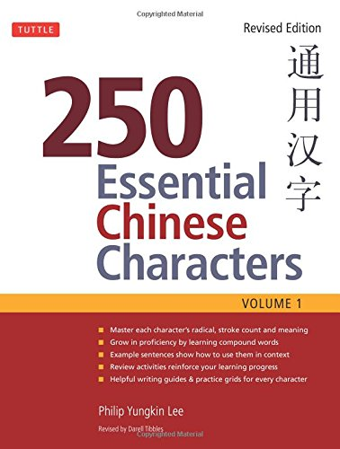 250 Essential Chinese Characters: 1