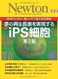 iPS細胞—夢の再生医療を実現する (ニュートンムック Newton別冊)