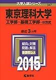 東京理科大学(工学部・基礎工学部-B方式) (2015年版大学入試シリーズ)