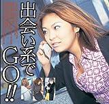 出会い系でGO!! [DVD]