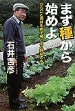 まず種から始めよ-からだと地球を癒す種と土と野菜の本
