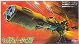 1/1000スケール わが青春のアルカディア無限軌道SSX キャプテンハーロック号/宇宙戦艦アルカディア号