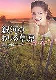 銀河のおりる草原 (ハーレクイン文庫)