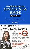 同時通訳者が教える ビジネスパーソンの英単語帳 エッセンシャル