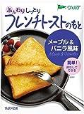 ヴェルデ フレンチトーストのもと メープル&バニラ風味 (25g×2)×6袋