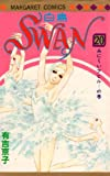 Swan 20 (マーガレットコミックス)