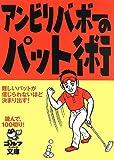 アンビリバボーのパット術 (ゴルフダイジェスト文庫)