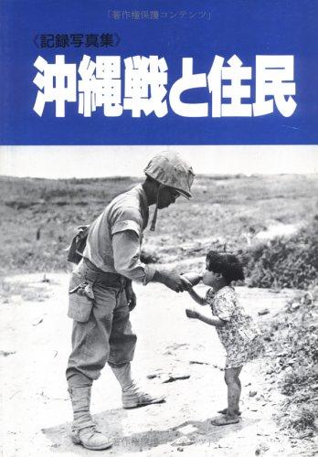 沖縄戦と住民―記録写真集