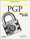 PGP―暗号メールと電子署名