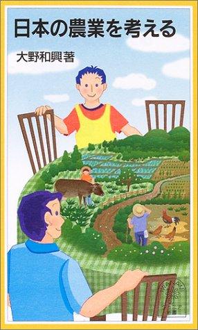 日本の農業を考える