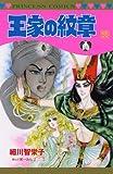 王家の紋章 55 (プリンセスコミックス)