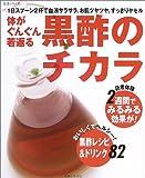 体がぐんぐん若返る黒酢のチカラ (生活シリーズ)