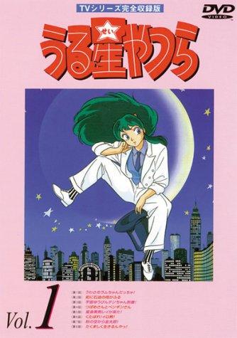 うる星やつら TVシリーズ 完全収録版 DVD-BOX1