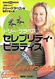 ドリー・ケラペスのセレブリティ・ピラティス (講談社DVDブック—実用シリーズ)