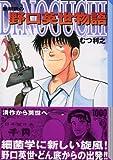 Dr.Noguchi―新解釈の野口英世物語 (3) (講談社漫画文庫)