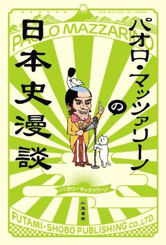 パオロ・マッツァリーノ『パオロ・マッツァリーノの日本史漫談』