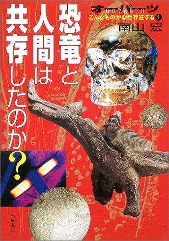 オーパーツこんなものがなぜ存在する〈1〉恐竜と人間は共存したのか? (オーパーツこんなものがなぜ存在する 1)