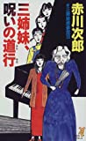 三姉妹、呪いの道行―三姉妹探偵団〈16〉 (講談社ノベルス)