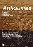 古代の遺物 (未来の文学)