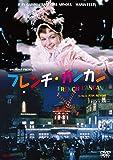 フレンチ・カンカン[DVD]