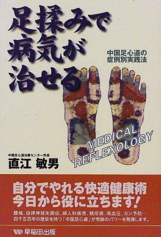 足揉みで病気が治せる―中国足心道の症例別実践法