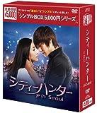 シティーハンター in Seoul  DVD-BOX<シンプルBOXシリーズ>