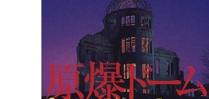 原爆ドーム (朝日文庫)